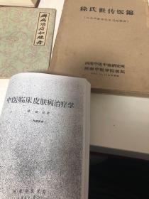 徐氏世传医锦、中医临床皮肤病治疗学 赠送一本癣病治疗和炼丹