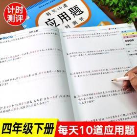 2021新版四年级下册每天10道应用题人教版数学思维训练计时评测计算题口算题卡天天练同步训练