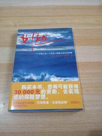划越:一个中国人和丹麦人横渡大西洋的故事