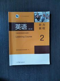 英语(第二版)听力教程2(高职高专英语专业适用)
