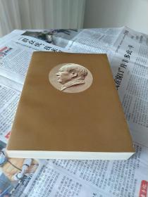 毛泽东选集第五卷  1977年全国工业学大庆赠书!