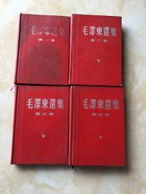 毛泽东选集(1-4)精装