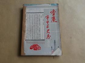 重庆市中区史志通讯(1985年创刊号,1986年笫一,二,三期,1987年笫三期,1988年笫二期,共六本).