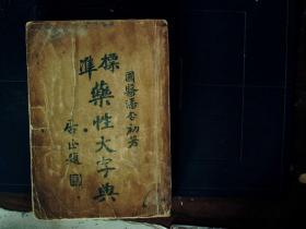 G874,少见民国中草药工具书,民国上海医药研究生会精印本:标准药性大字典,一巨厚册全,前有多页彩印草药图,印刷精良,品佳。