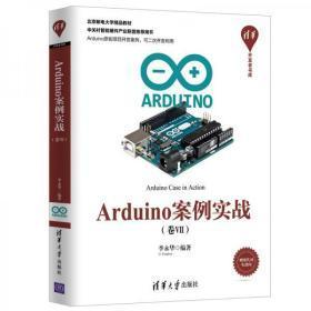 清华开发者书库:Arduino案例实战(卷Ⅶ)