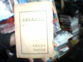 日文原版《日本语趣味读本-正编》 满洲文化普及会发行 大出正笃 著