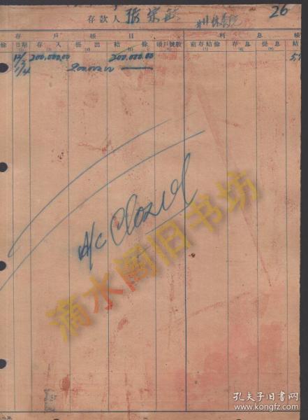 抗战时期邮政储金汇业局昆明分局存款登记簿1页——存款人:张宗敏(11号休养院)