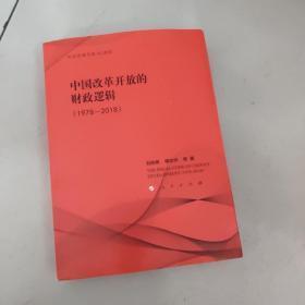中国改革开放的财政逻辑(1978-2018)