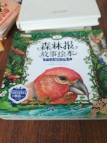 森林报,故事绘本,(1/2,4/12期11册)