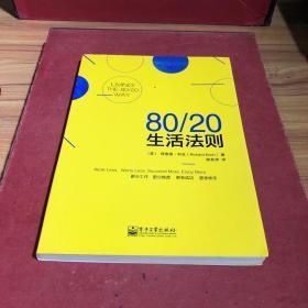 80/20生活法则