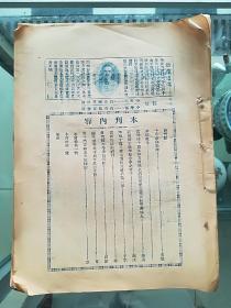 民国时期广东台山学校校刊