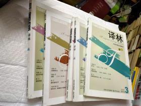 译林 大型外国文学期刊 2007年第1-5期