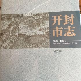 开封市志1986-2004