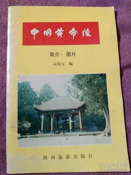 中国黄帝陵 【作者高俊元先生 签名拎印本】