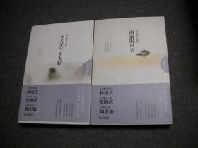 禅门语录三百篇 (2册合售) 今天天气不太好  雨滴的声音 【库存书无字无印】