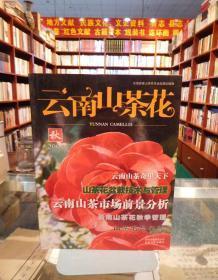 云南山茶花(2007 秋)