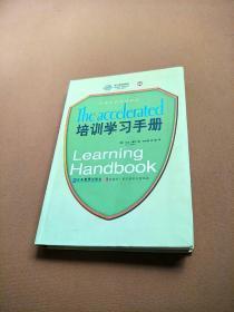 培训学习手册