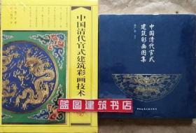 中国清代官式建筑彩画技术+中国清代官式建筑彩画图集2件套 9787112074167 9787112191819 蒋广全 中国建筑工业出版社