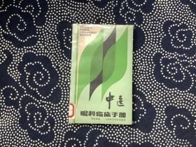 中医眼科临床手册(李传课 著)