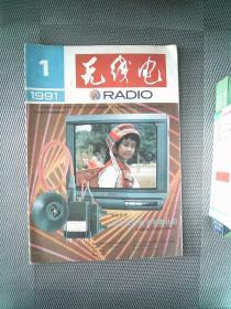 无线电 1991.1
