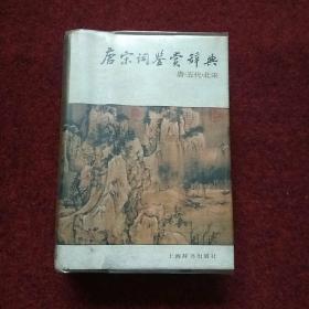 唐宋词鉴赏词典