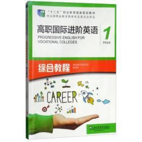"""高职国际进阶英语1学生用书 普里迪"""",""""张月祥 9787544649896 上海外语教育出版社 正版图书"""