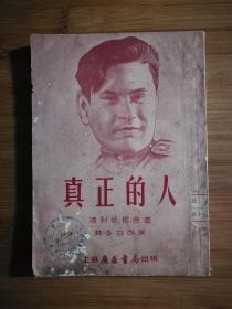 ●苏联名著:《真正的人》波列伏依著【1953年通联书店版32开192面】!