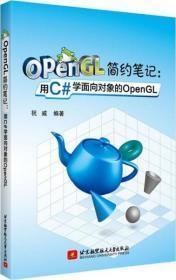 OpenGL简约笔记:用C#学面向对象的OpenGL