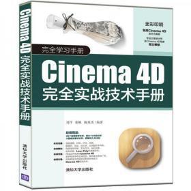 Cinema4D完全实战技术手册/完全学习手册