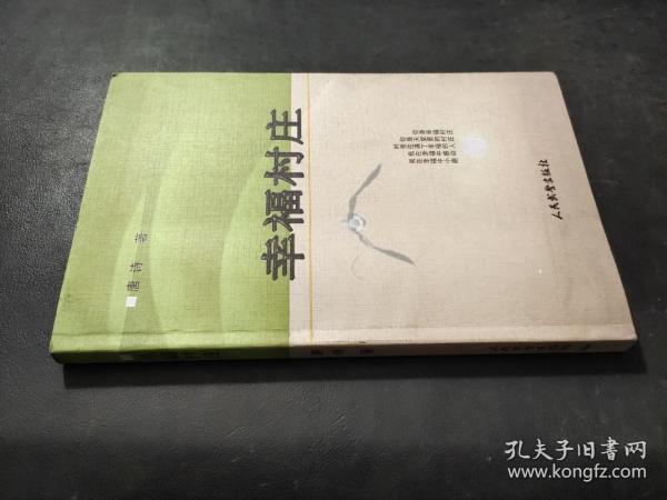 幸福村庄(作者签名)