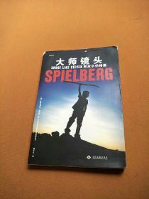 电影学院137·大师镜头:斯皮尔伯格篇