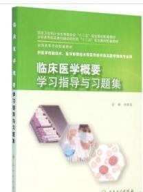 临床医学概要学习指导与习题集(本科检验技术配教)