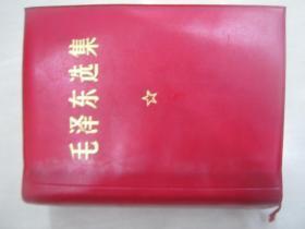 毛泽东选集 (64开一卷本)