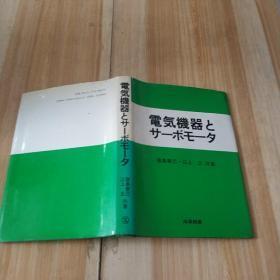 電気機器,日语版