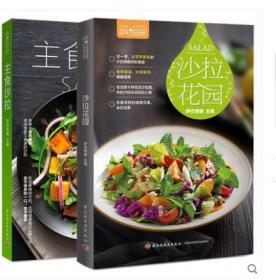 萨巴厨房主食沙拉+沙拉花园全套2册