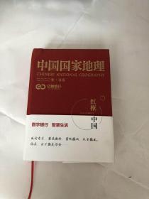 中国国家地理 日历 2020