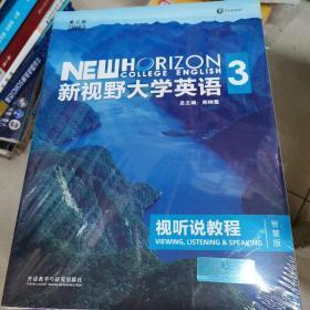 新视野大学英语 视听说教程(3 智慧版 第3版 附光盘)