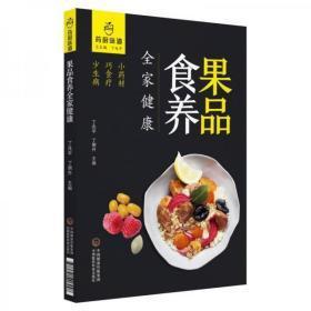 果品食养全家健康(药厨味道)