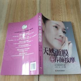 汉竹·白金女人系列:天然面膜+养颜按摩