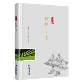 """坦洋工夫(""""八闽茶韵""""丛书)"""