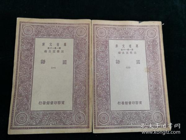万有文库 国语全两册