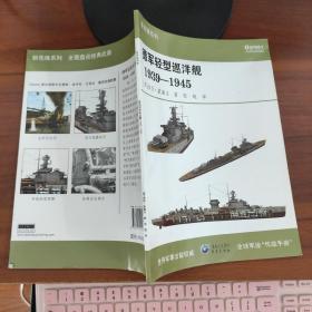 德军轻型巡洋舰1939-1945  [英]格登·威廉生 重庆出版社