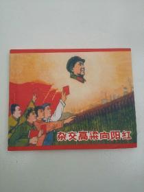 杂交高粱向阳红(连环画)(内有毛主席头像及题词,林彪题词)
