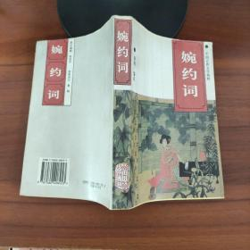婉约词   谷闻  编  西北大学出版社
