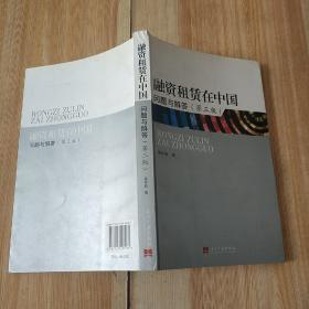 融资租赁在中国-问题与解答-(第三版)