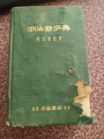潮汕新字典    附国音注音