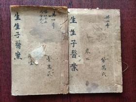 生生子医案卷一卷二(2本合售)
