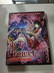 东方Project