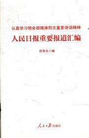 认真学习领会胡锦涛同志重要讲话精神  人民日报重要报道汇编