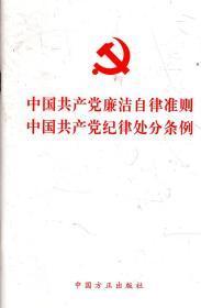 中国共产党廉洁自律准则 中国共产党纪律处分条例
